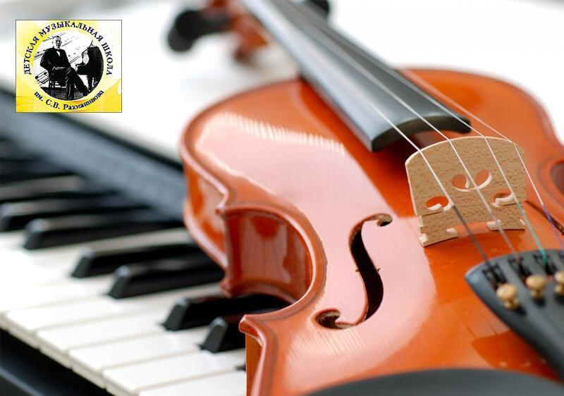 Детская музыкальная школа им. С.В. Рахманинова объявляет набор учащихся