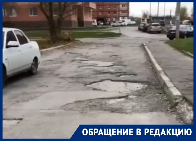 «Как после бомбежки»: волгодонцы просят Виталия Цуканова обратить внимание на свой округ