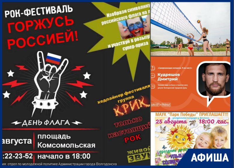 Рок-фестиваль, встреча с Дмитрием Кудряшовым и фестиваль уличного кино: что ждет волгодонцев на этой неделе