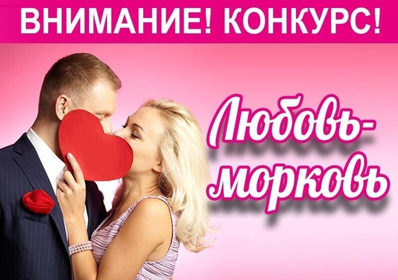 Стартует фотоконкурс для влюбленных пар Волгодонска «Любовь Морковь»