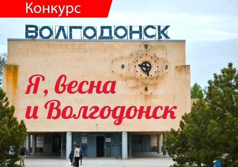 Внимание! Стартовало голосование в конкурсе «Я, весна и Волгодонск»
