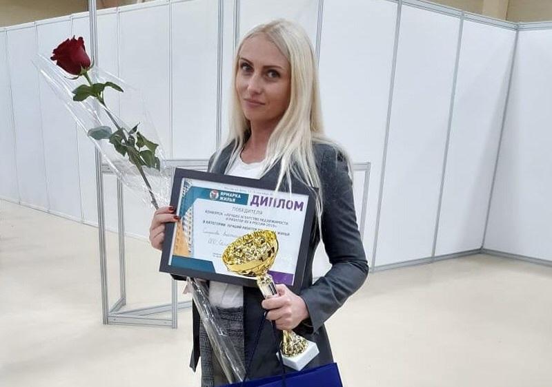 Волгодончанка Анастасия Смирнова признана лучшим риэлтором Юга России