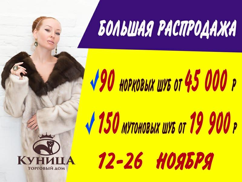 Большая распродажа в торговом доме «Куница»