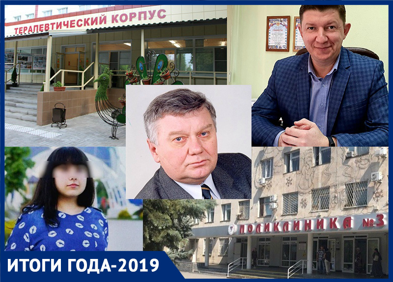 Роды школьницы в туалете больницы, кадровые перестановки, открытие терапевтического комплекса: Каким был 2019 год для медицины Волгодонска