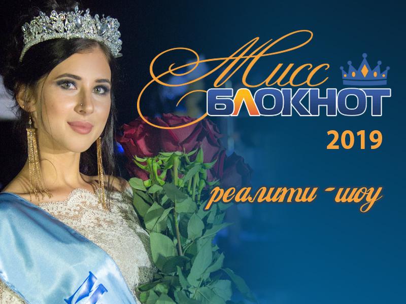 Голосование в отборочном этапе «Мисс Блокнот-2019» стартует 20 апреля