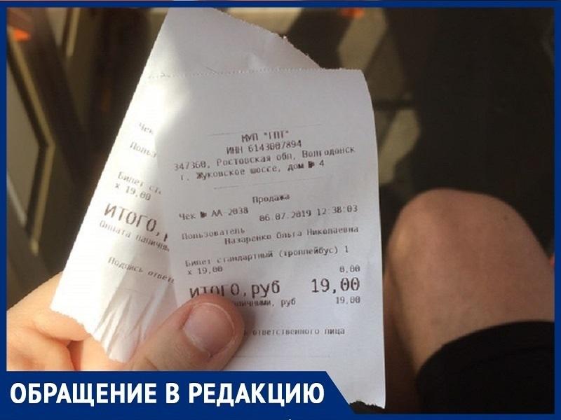 «Работу кондукторов в Волгодонске необходимо облегчить»: волгодонец
