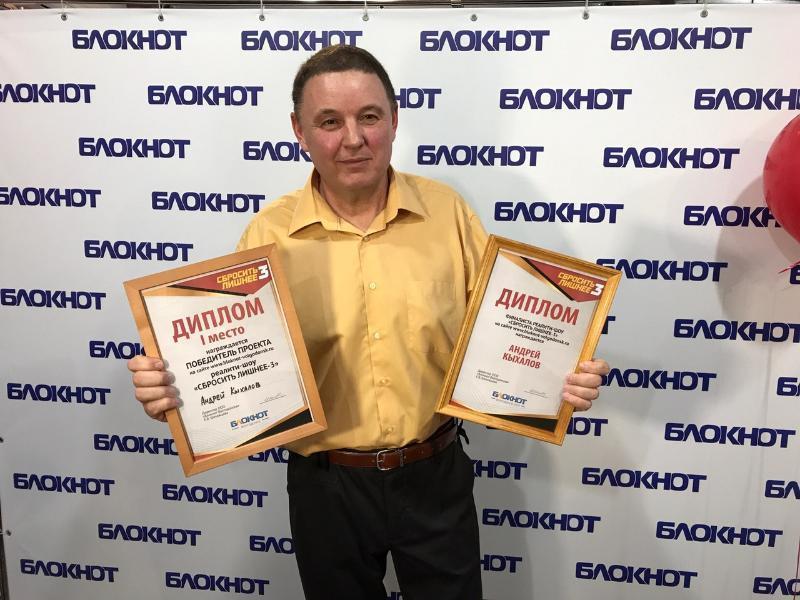 Победителем третьего сезона проекта «Сбросить лишнее» стал Андрей Кыхалов