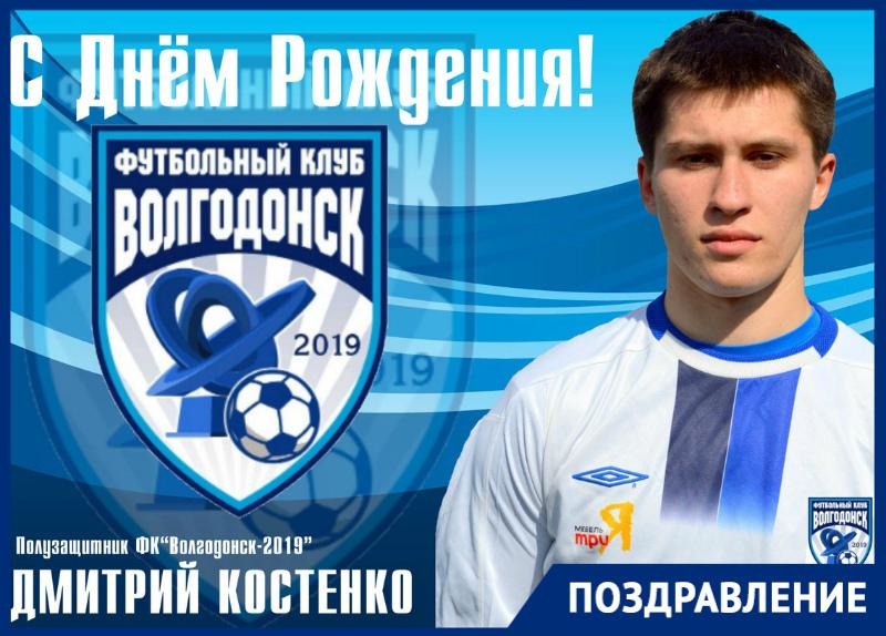 Полузащитник ФК «Волгодонск-2019» Дмитрий Костенко отмечает день рождения