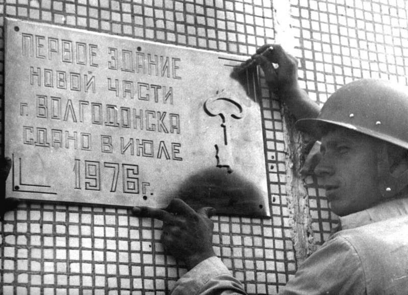 43 года назад в новой части Волгодонска был заселен первый жилой дом