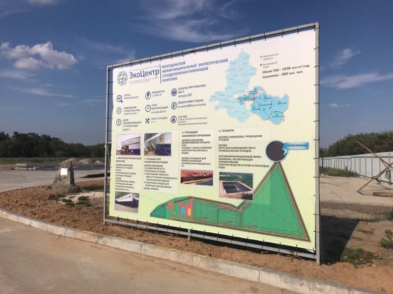 Делегация из Мясниковского района посетила строящиеся объекты отходоперерабатывающего комплекса