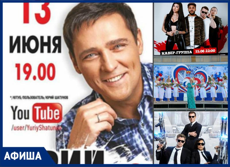 Концерт Шатунова и празднование Дня России: что ждет волгодонцев на этой неделе