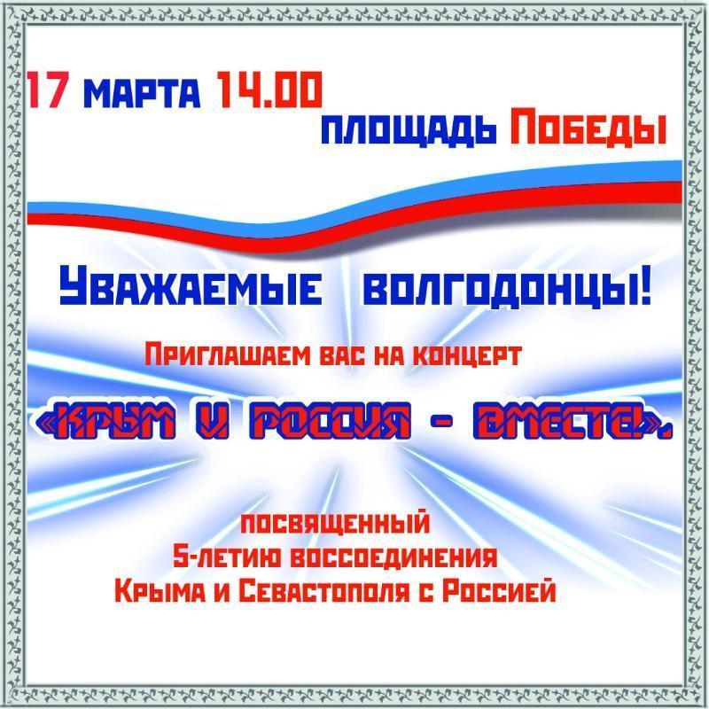 Юбилей воссоединения Крыма с Россией в Волгодонске отметят большим концертом