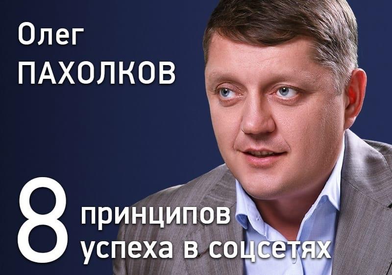 «Осталось всего 3 дня и 3 места»: в Волгодонске пройдет семинар «8 принципов успеха СММ»