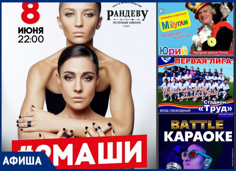 Живой концерт дуэта #2Маши, спектакль Юрия Куклачева и «Вязанный флешмоб»: что ждет волгодонцев на этой неделе