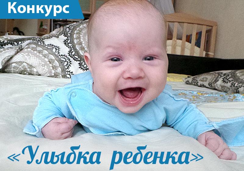 «Блокнот» запускает фотоконкурс «Улыбка ребенка»