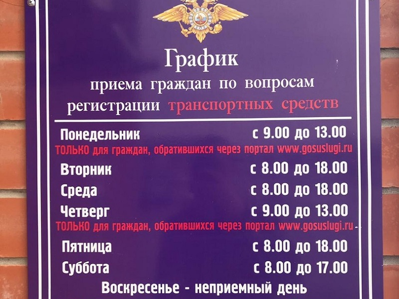 В МРЭО Волгодонска изменился режим работы