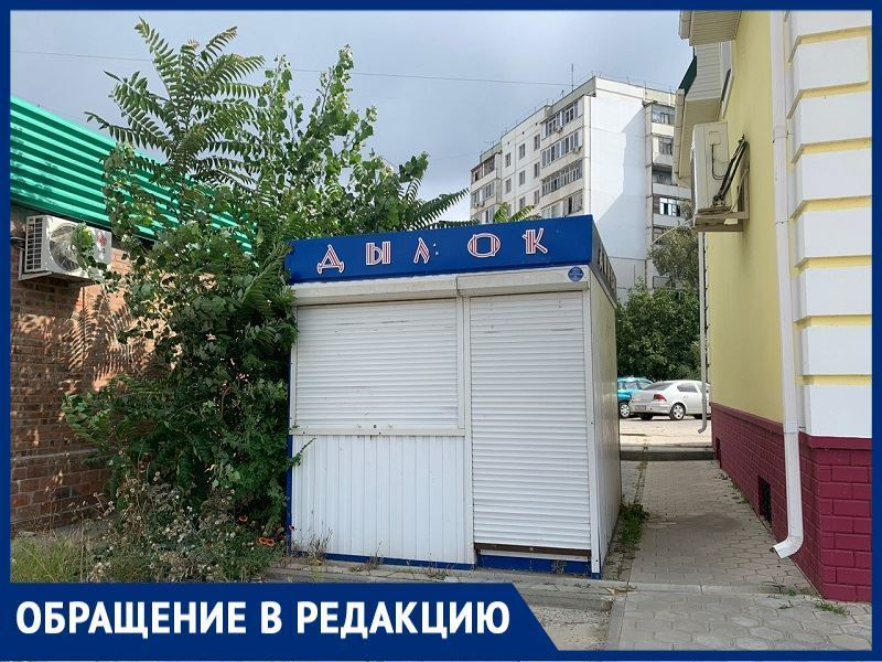 В Волгодонске продолжают закрываться магазины сети «Дымок»