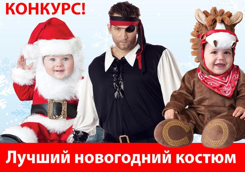 10 000 рублей выиграет к Новому году победитель конкурса «Лучший детский новогодний костюм»
