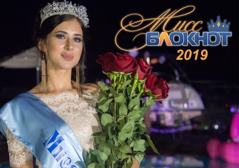 Из-за погодных условий финал конкурса «Мисс Блокнот» переносится на 14 июля