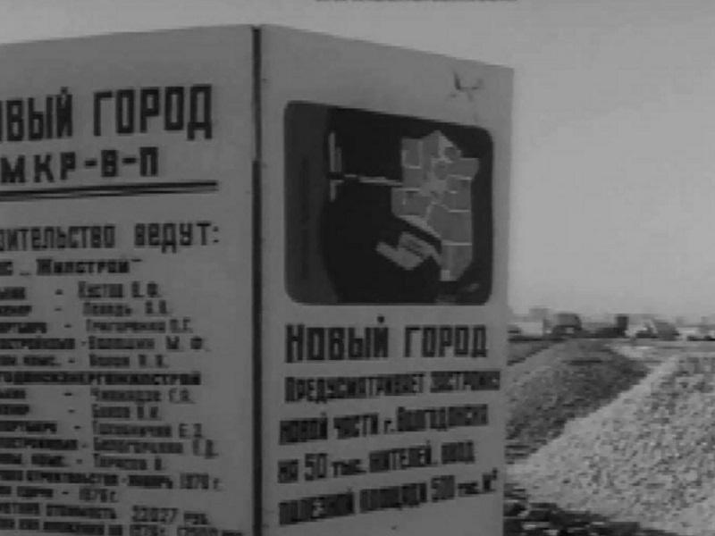 Какие факты из истории нового города волгодонцы успели забыть
