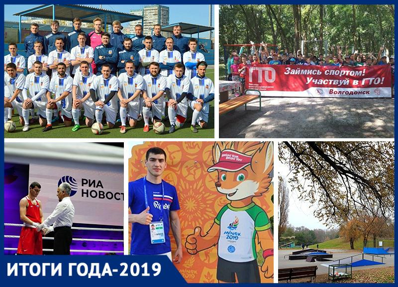 Скандал с закрытием спортшколы, отсутствие финансирования и реорганизация ФК «Волгодонск»: каким был 2019 год в сфере спорта