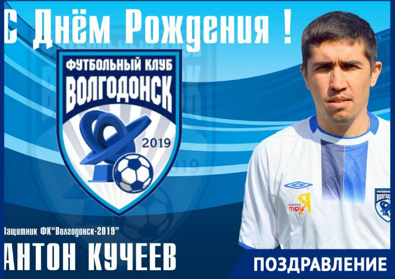 Защитник ФК «Волгодонск-2019» Антон Кучеев отмечает день рождения