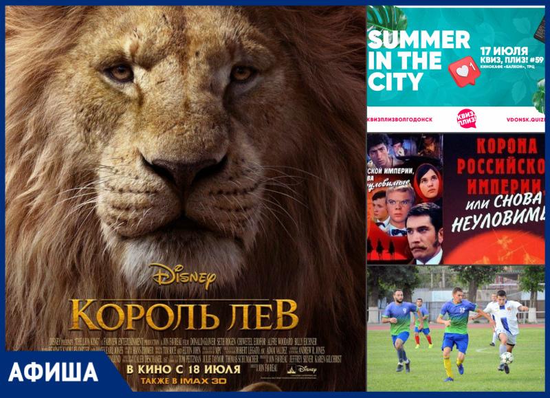 Премьера фильма «Король Лев» и чемпионат города по футболу: что ждет волгодонцев на этой неделе