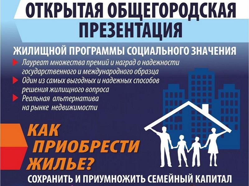 В Волгодонске состоится встреча жителей города с представителями жилищного кооператива «Бест Вей»