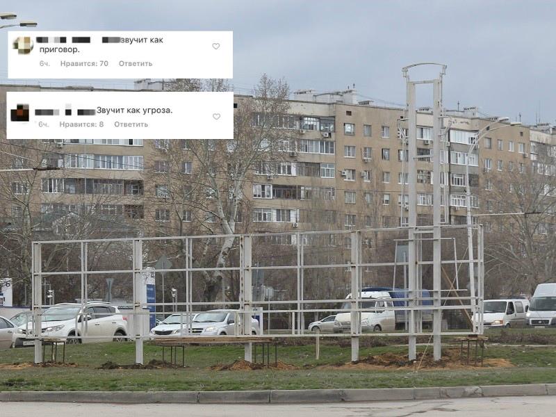 «Звучит как приговор»: волгодонцы неоднозначно восприняли идею с установкой знака на въезде в «новый» город