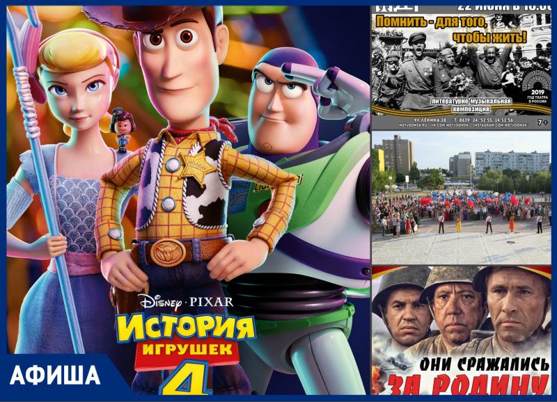 Демонстрация фильма в парке Победы, бал выпускников и новинки в кинотеатрах: что ждет волгодонцев на этой неделе