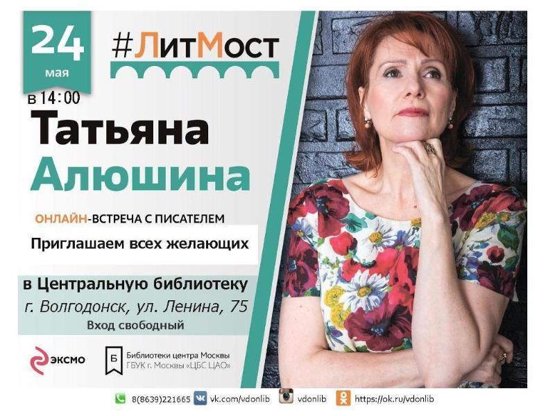 Волгодонцы смогут лично пообщаться с известным писателем Татьяной Алюшиной