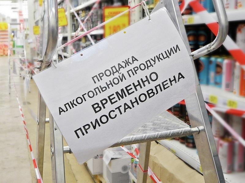В Волгодонске полностью запретят торговлю пивом и другим алкоголем на два дня