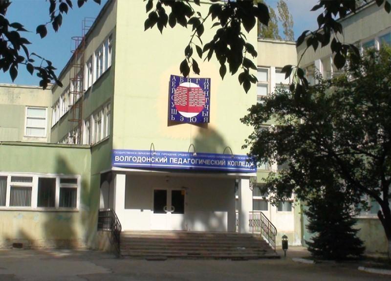 38 лет назад в Волгодонске было открыто педагогическое училище