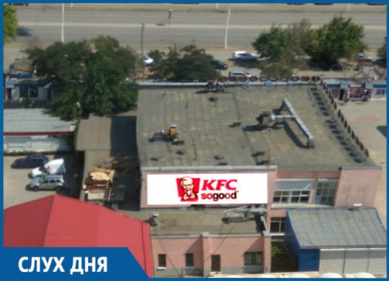 По слухам, в новом торговом центре Волгодонска на «Торговом» может появиться KFC