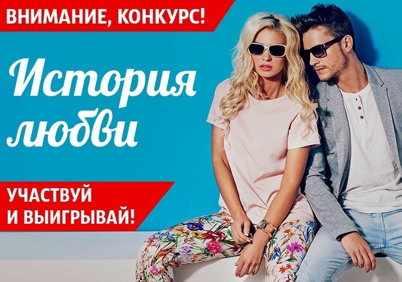 «История любви» - новый конкурс от «Блокнот Волгодонск»