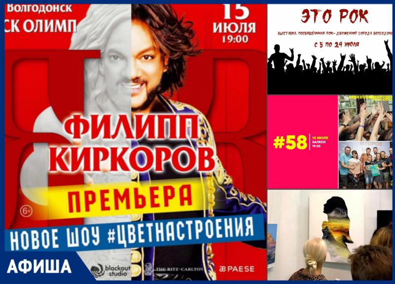 Живой концерт Филиппа Киркорова и горячие дискотеки в РК «Рандеву»: куда сходить в Волгодонске на этой неделе