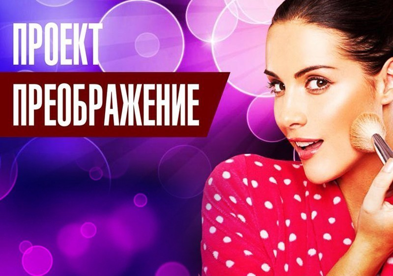 «Блокнот» принимает заявки на участие в третьем сезоне проекта «Преображение»