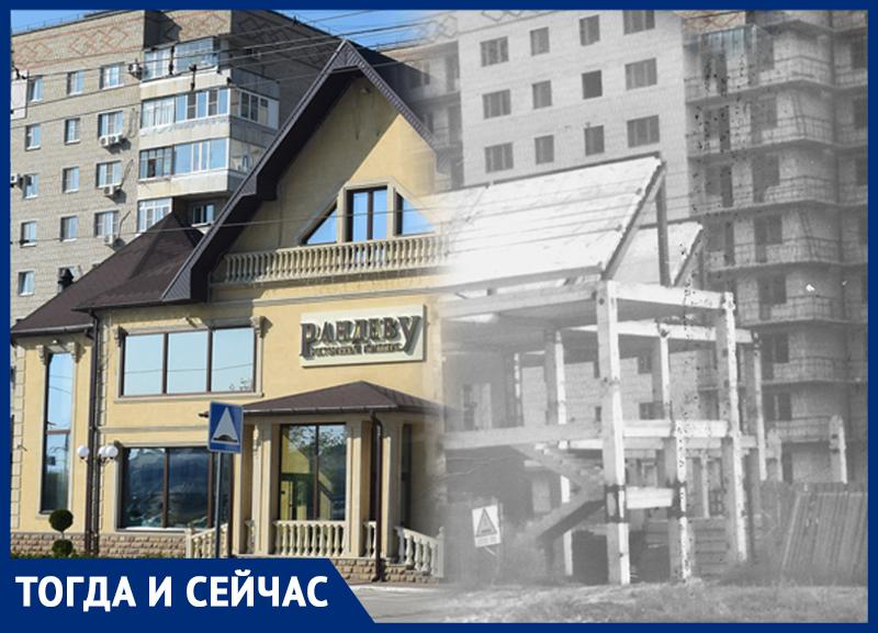 Волгодонск тогда и сейчас: рождение «Рандеву»