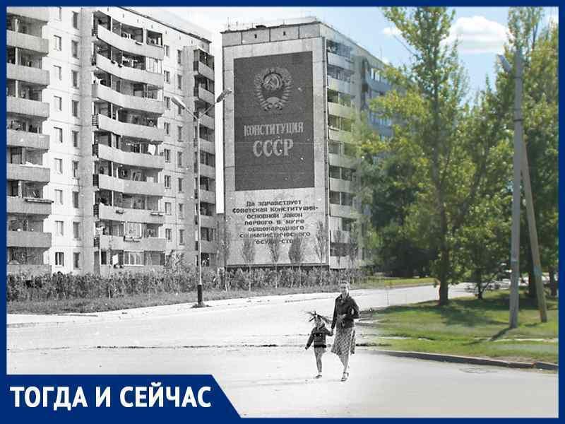 Волгодонск тогда и сейчас: переулок Дзержинского и молодая Конституция