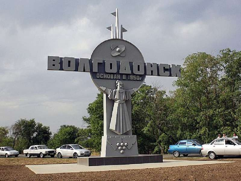 Волгодонск вошел в тройку лучших городов Дона, оставив позади Ростов