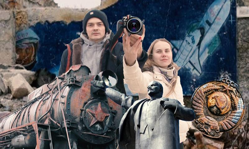 «На руинах»: молодежь приехала в Цимлянск в поисках потерянного СССР