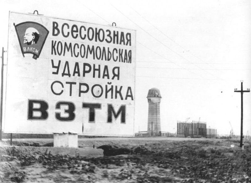 Календарь Волгодонска: в основании главного корпуса «Атоммаша» залили бетоном горсть монет