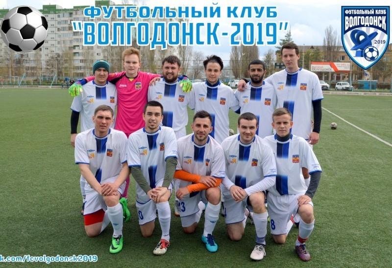 ФК «Волгодонск-2019» начнет свой первый футбольный сезон в мае