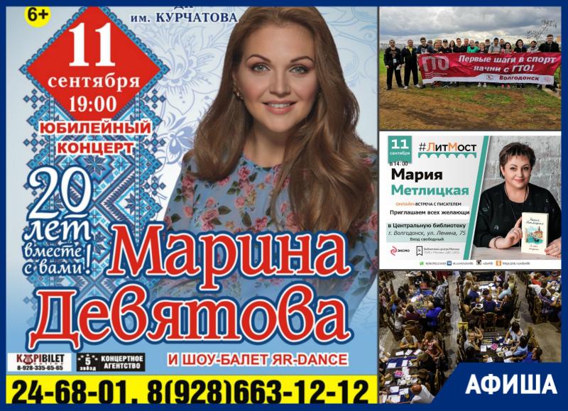 Концерт Марины Девятовой, встреча с Марией Метлицкой и новинки в кино: что ждет волгодонцев на этой неделе