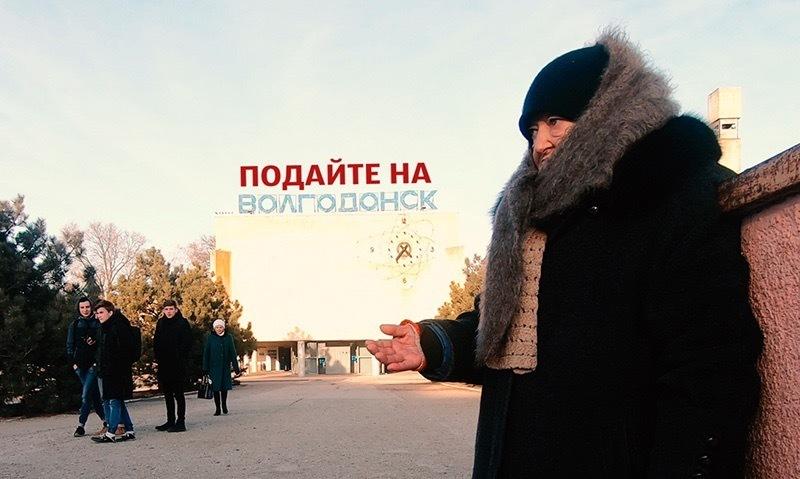 Подайте на Волгодонск: как город лишили благ от Ростовской АЭС