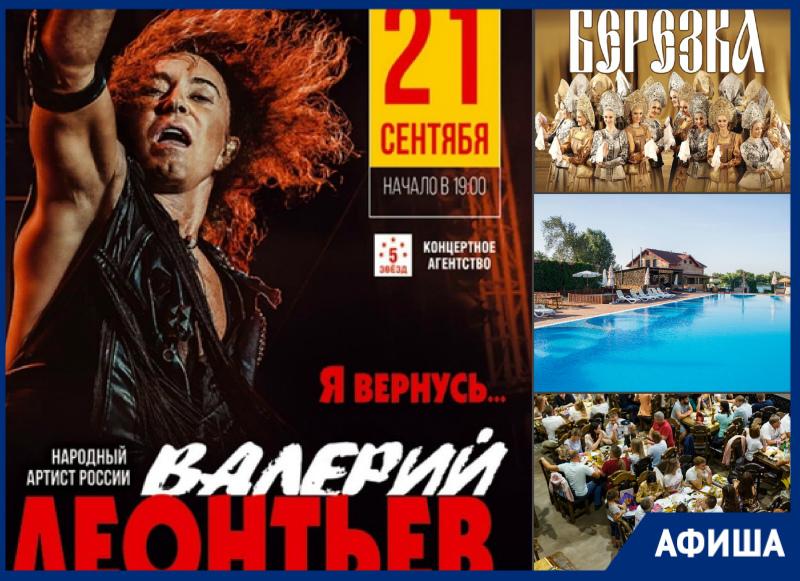 Концерт Валерия Леонтьева, ярмарка выходного дня и «День без автомобиля»: что ждет волгодонцев на этой неделе