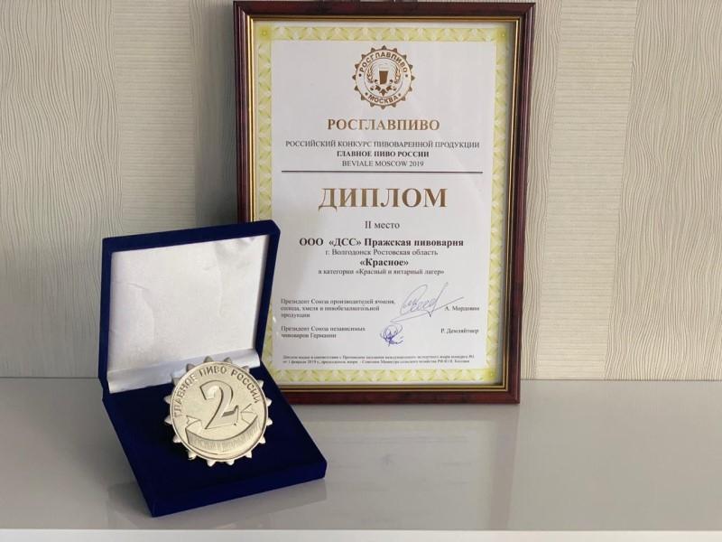 Волгодонская компания «Пражская пивоварня» единственная представила Ростовскую область на международной выставке