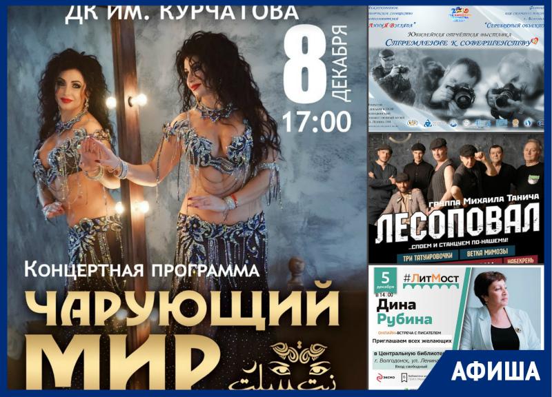 Волшебный вечер восточных танцев, концерт группы «Лесоповал» и новинки в кино: что ждет волгодонцев на этой неделе