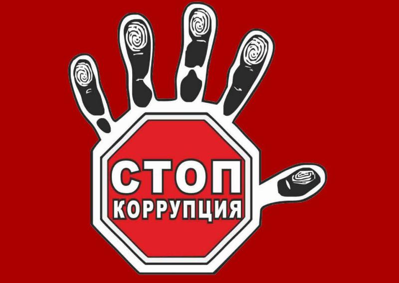 Волгодонцы смогут принять участие в антикоррупционном конкурсе «Вместе против коррупции!»