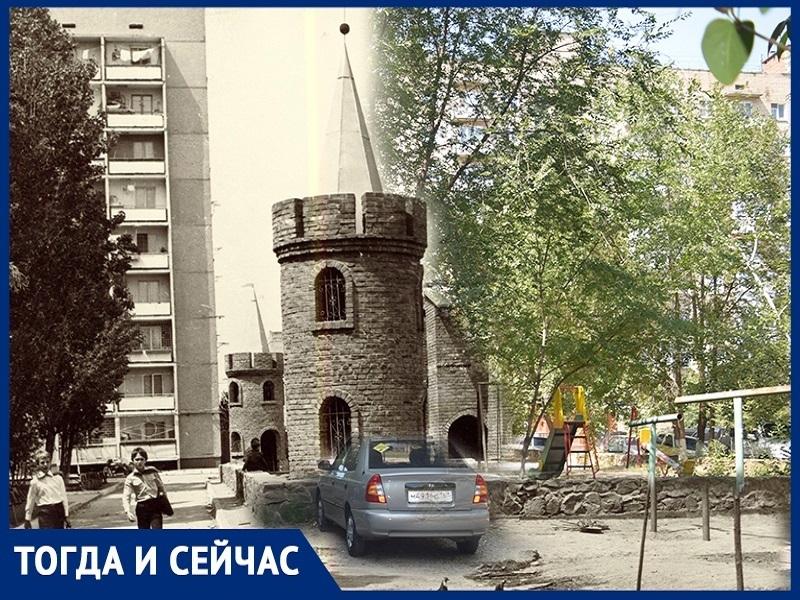 Волгодонск тогда и сейчас: исчезнувший замок для детей